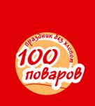 Кафе 100 Поваров